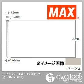 マックス MAXフィニッシュネイル(1Cs=1箱) ベージュ F25M0 3000本