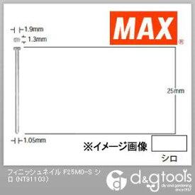 マックス フィニッシュネイル(ステンレス) 白 (F25M0-S) 3000本