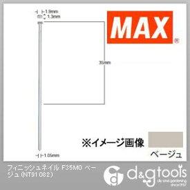 マックス MAXフィニッシュネイル(1Cs=1箱) ベージュ F35M0 2000本