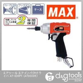 マックス エアツール エアインパクトドライバ (AT-ID6P1)