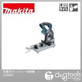 マキタ/makita 充電式チップソー切断機※本体のみ/バッテリ・充電器別売 LC540DZ
