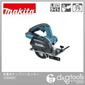 マキタ 14.4V充電式 チップソーカッター ※本体のみ/バッテリ・ 充電器別売 (CS540DZ)