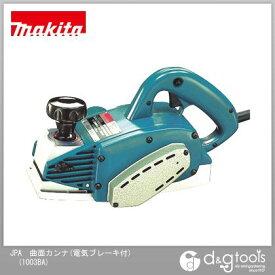 マキタ 曲面カンナ(電気ブレーキ付) (1003BA) マキタ makita 鉋 かんな カンナ 電気かんな