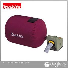 マキタ/makita 木工用集じん機 410