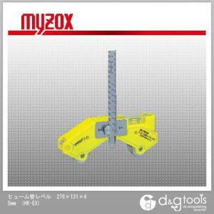 マイゾックス ヒューム管レベル 276×131×45mm (HK-EX) 水平器 水平 水平機