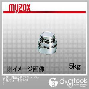 マイゾックス 分銅 円盤分銅(ステンレス) F1級/5Kg (F1DS-5K) 上皿はかり はかり