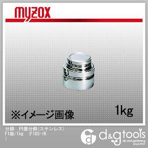 マイゾックス 分銅 円盤分銅(ステンレス) F1級/1Kg (F1DS-1K) 上皿はかり はかり