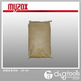 マイゾックス 現場密度用砂 (KS-64)