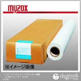 マイゾックス ハッピーインクジェットプロッター用紙 IJ-F55シリーズ (IJ-F55-914)