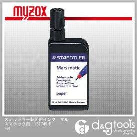 マイゾックス ステッドラー製図用インク マルスマチック用 (ST745-R-9)