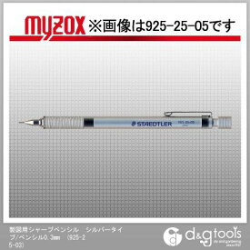 マイゾックス 製図用シャープペンシル シルバータイプ/ペンシル0.3mm (925-25-03)