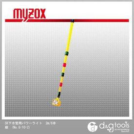 マイゾックス SK下水管用パワーライト 2m/6本継 (No.G-10-2)