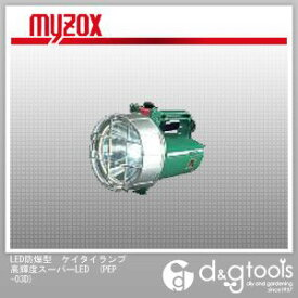 マイゾックス LED防爆型 ケイタイランプ 高輝度スーパーLED (PEP-03D)