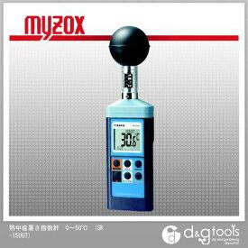 マイゾックス 熱中症暑さ指数計 0?50℃ (SK-150GT)