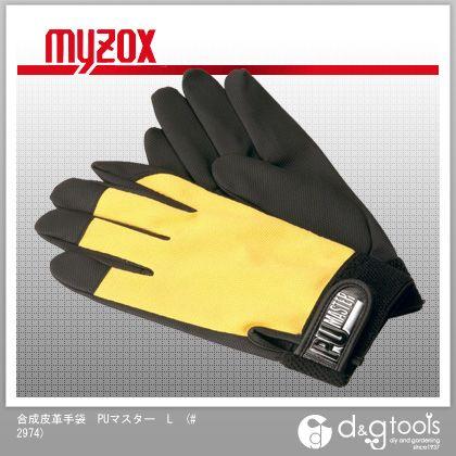 マイゾックス 合成皮革手袋 PUマスター (#2974)