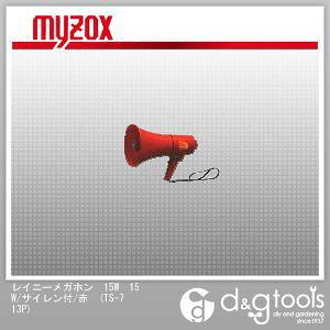 マイゾックス レイニーメガホン 15W 15W/サイレン付/赤 (TS-713P)