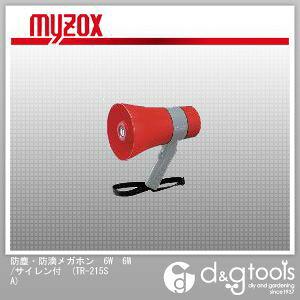 マイゾックス 防塵・ 防滴メガホン 6W 6W/サイレン付 (TR-215SA)
