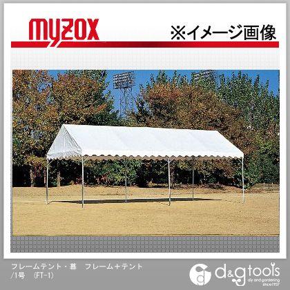 マイゾックス フレームテント・ 幕 フレーム+テント/1号 (FT-1)
