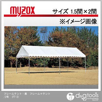マイゾックス フレームテント・ 幕 フレーム+テント/2号 (FT-2)