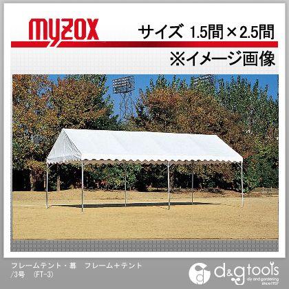 マイゾックス フレームテント・ 幕 フレーム+テント/3号 (FT-3)
