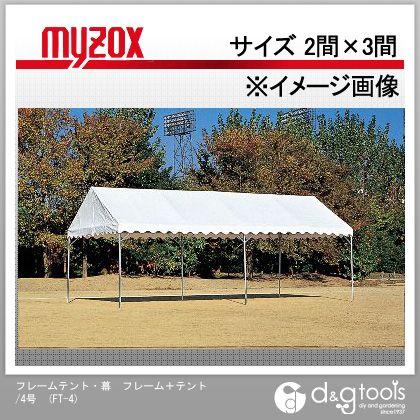 マイゾックス フレームテント・ 幕 フレーム+テント/4号 (FT-4)