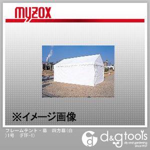 マイゾックス フレームテント・ 幕 四方幕(白)1号 (FTF-1)
