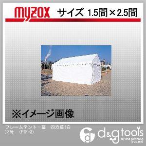 マイゾックス フレームテント・ 幕 四方幕(白)3号 (FTF-3)