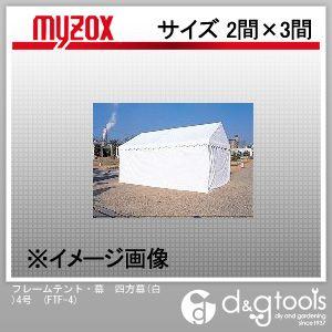マイゾックス フレームテント・ 幕 四方幕(白)4号 (FTF-4)