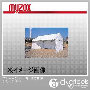 マイゾックス フレームテント・ 幕 三方幕(白)1号 (FTT-1)