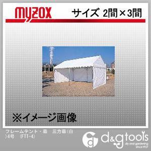 マイゾックス フレームテント・ 幕 三方幕(白)4号 (FTT-4)