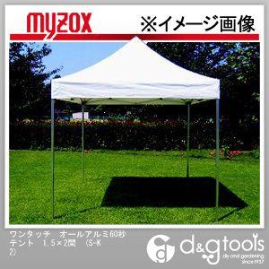 マイゾックス ワンタッチ オールアルミ60秒テント 1.5×2間 (S-K2)