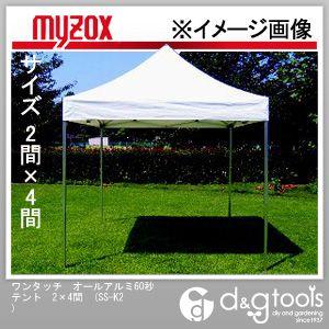マイゾックス ワンタッチ オールアルミ60秒テント 2×4間 (SS-K2)