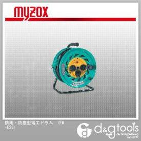 マイゾックス 防雨・ 防塵型電工ドラム (FW-E33)