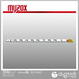 マイゾックス 間隔ロッド64mm幅[021068]115cm〜210cmアルミ製標尺 IV-210