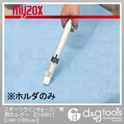 マイゾックススポーツラインチョーク/専用ホルダーアルミ製(アルマイト加工)(LHH-2)
