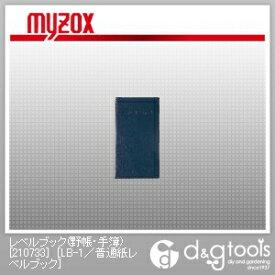 マイゾックス レベルブック(野帳・手簿) [210733] 95*168mm/10冊入 LB-1/普通紙レベルブック