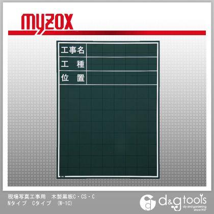 マイゾックス 現場写真工事用 木製黒板C・ CS・ CNタイプ Cタイプ 工事用黒板W1C (W-1C) myzox 測量器具 黒板
