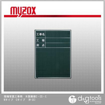マイゾックス 現場写真工事用 木製黒板C・ CS・ CNタイプ Cタイプ 工事用黒板W3C (W-3C) myzox 測量器具 黒板
