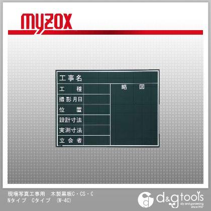 マイゾックス 現場写真工事用 木製黒板C・ CS・ CNタイプ Cタイプ 工事用黒板W4C (W-4C) myzox 測量器具 黒板