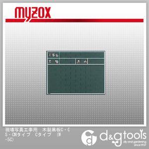 マイゾックス 現場写真工事用 木製黒板C・ CS・ CNタイプ Cタイプ 工事用黒板W5C (W-5C) myzox 測量器具 黒板