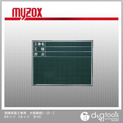 マイゾックス 現場写真工事用 木製黒板C・ CS・ CNタイプ Cタイプ 工事用黒板W6C (W-6C) myzox 測量器具 黒板