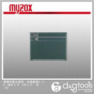 マイゾックス 現場写真工事用 木製黒板C・ CS・ CNタイプ Cタイプ 工事用黒板W7C (W-7C) myzox 測量器具 黒板