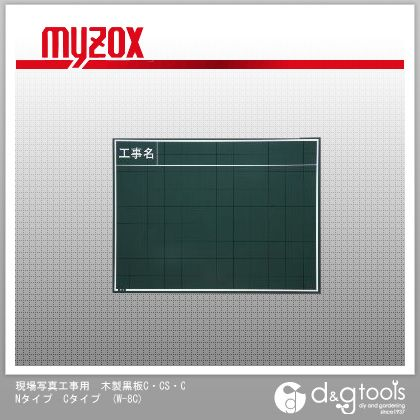 マイゾックス 現場写真工事用 木製黒板C・ CS・ CNタイプ Cタイプ 工事用黒板W8C (W-8C) myzox 測量器具 黒板