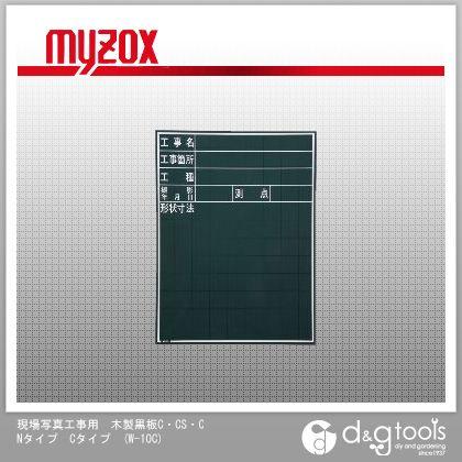 マイゾックス 現場写真工事用 木製黒板C・ CS・ CNタイプ Cタイプ 工事用黒板W10C (W-10C) myzox 測量器具 黒板