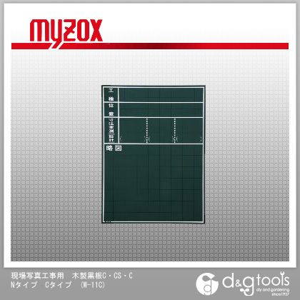 マイゾックス 現場写真工事用 木製黒板C・ CS・ CNタイプ Cタイプ 工事用黒板W11C (W-11C) myzox 測量器具 黒板