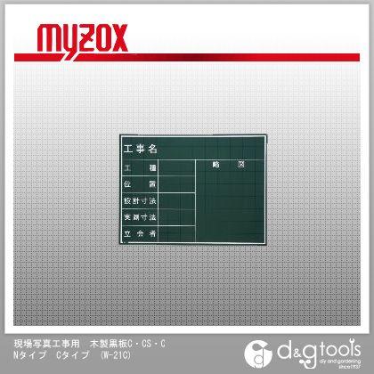 マイゾックス 現場写真工事用 木製黒板C・ CS・ CNタイプ Cタイプ 工事用黒板W21C (W-21C) myzox 測量器具 黒板