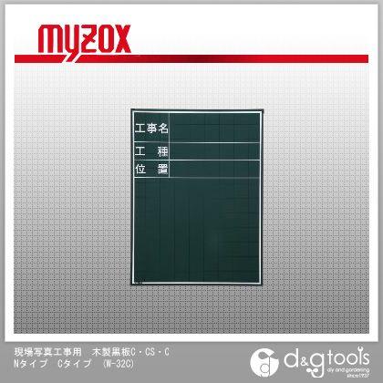 マイゾックス 現場写真工事用 木製黒板C・ CS・ CNタイプ Cタイプ 工事用黒板W32C (W-32C) myzox 測量器具 黒板