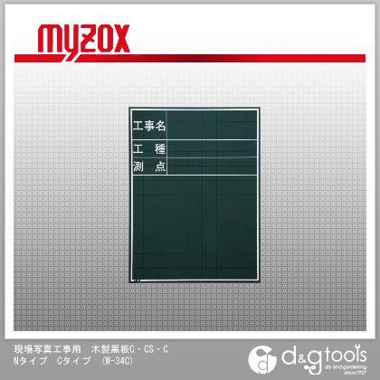 マイゾックス 現場写真工事用 木製黒板C・ CS・ CNタイプ Cタイプ 工事用黒板W34C (W-34C) myzox 測量器具 黒板