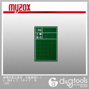 マイゾックス 現場写真工事用 木製黒板C・ CS・ CNタイプ Cタイプ 工事用黒板W3CS (W-3CS) myzox 測量器具 黒板