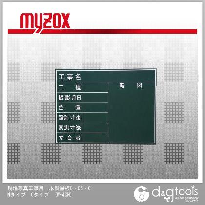 マイゾックス 現場写真工事用 木製黒板C・ CS・ CNタイプ Cタイプ 工事用黒板W4CN (W-4CN) myzox 測量器具 黒板
